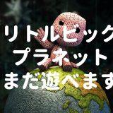 【LittleBigPlanet】海外版のLBPでオンラインを遊んでみた【リトルビックプラネット3】