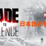 【Fade To Silence】PS4版の日本語の有無について