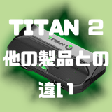 【TITAN TWO】XIM APEXやReasnow S1との違いについて