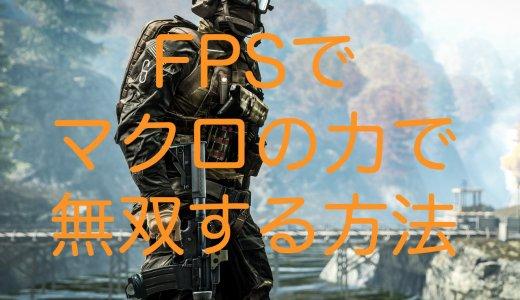 【PlayStation】FPSでマクロの力を使って無双する方法【デバイスチート】