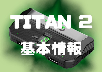 【TITAN TWO】TITAN TWOの基本的な情報について
