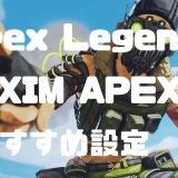 【XIM APEX】これが最強設定!?エーペックスレジェンズおすすめ設定①【Apex Legends】