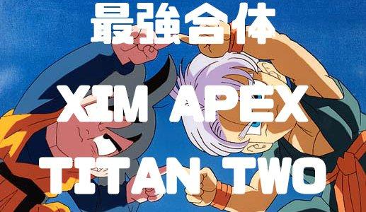 【XIM APEX&TITAN TWO】最強コンビ!!XIM APEXとTITAN TWOを合体させる方法【アンチリコイル】