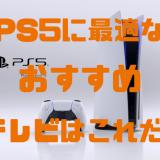 【格安高画質】PS5におすすめのテレビはこれだ!!【HDMI2.1対応】