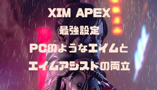 【Apex Legends】新シーズン対応!! こっそり教えます、XIM APEXのおすすめ設定方法【マウサー】