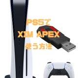 PS5でXIM APEXを使う方法