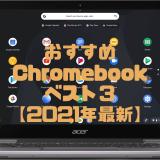 【2021年】超おすすめのChromebook 3選【格安なのに早い】