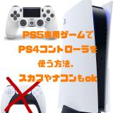 PS5専用のゲームでPS4コントローラーを使う方法。【リモートプレイ】
